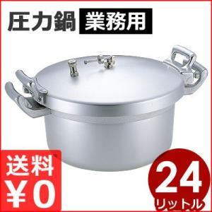 業務用アルミ圧力鍋 24L 大容量圧力鍋 アルミ 短時間調理 圧力調理 煮込み シチュー チャーシュー 角煮 ガス用 《メーカー取寄 返品不可》 cookwares