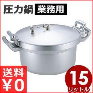 業務用アルミ圧力鍋 15L 大容量圧力鍋 アルミ 短時間調理 圧力調理 煮込み シチュー チャーシュー 角煮 ガス用 《メーカー取寄 返品不可》 cookwares