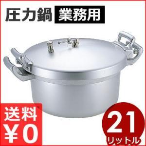 業務用アルミ圧力鍋 21L 大容量圧力鍋 アルミ 短時間調理 圧力調理 煮込み シチュー チャーシュー 角煮 ガス用 《メーカー取寄 返品不可》 cookwares