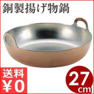 MT 銅製揚げ物鍋 27cm 天ぷら鍋 揚げ鍋 てんぷら鍋 フライ鍋 コロッケ 銅鍋 本格派 ガス用