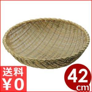 竹製 揚げざる 42cm 水切り ストレーナー 湯切り 竹ザル 料理 干す シンプル 定番 cookwares