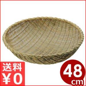 竹製 揚げざる 48cm 水切り ストレーナー 湯切り 竹ザル 料理 干す シンプル 定番 cookwares