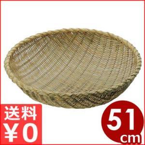 竹製 揚げざる 51cm 水切り ストレーナー 湯切り 竹ザル 料理 干す シンプル 定番 大きい cookwares
