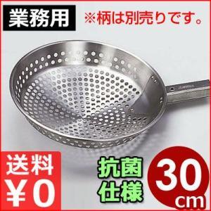 角柄用網ひしゃく頭部 Φ300 抗菌仕様 柄なし(別売り) すくいザル ストレーナー 水切り・湯切りに 《メーカー取寄 返品不可》|cookwares