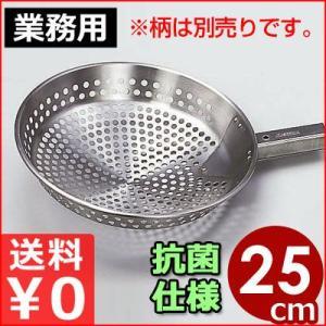 角柄用網ひしゃく頭部 Φ250 抗菌仕様 柄なし(別売り) すくいザル ストレーナー 水切り・湯切りに 《メーカー取寄 返品不可》|cookwares