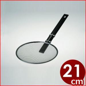 スリースノー 樹脂ハンドルそば揚げ ヨコ型 21cm 10180 6.5メッシュ 麺揚げ 湯切り そば・うどん・パスタ cookwares