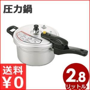 業務用圧力鍋 リブロン アルミ圧力鍋 2.8L アルミ 短時間調理 圧力調理 煮込み シチュー チャーシュー 角煮 ガス用 《メーカー取寄 返品不可》 cookwares