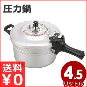 業務用圧力鍋 リブロン アルミ圧力鍋 4.5L アルミ 短時間調理 圧力調理 煮込み シチュー チャーシュー 角煮 ガス用 《メーカー取寄 返品不可》 cookwares