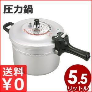 業務用圧力鍋 リブロン アルミ圧力鍋 5.5L アルミ 短時間調理 圧力調理 煮込み シチュー チャーシュー 角煮 ガス用 《メーカー取寄 返品不可》 cookwares