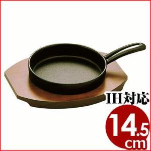 池永鉄工 鉄製ミニフライパン Φ145mm 食卓に出せるフライパン 《メーカー取寄 返品不可》|cookwares