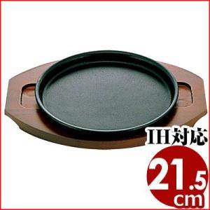 池永鉄工 焼きそば鉄板 大 Φ215mm 鉄板焼き 肉料理|cookwares