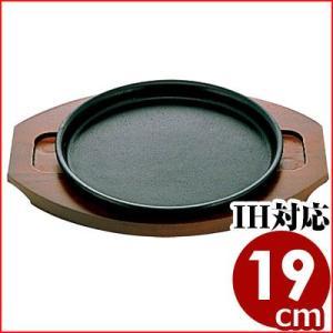 池永鉄工 焼きそば鉄板 小 Φ190mm 鉄板焼き 肉料理|cookwares