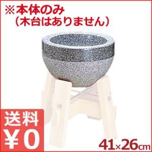 石臼本体 3升用 餅つき・そば粉挽きに イベントや行事に 石うす cookwares