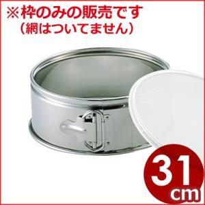 18-8ステンレス 取替網式 裏ごし 枠のみ 31cm 漉し器 交換|cookwares