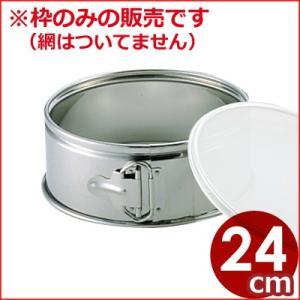 18-8ステンレス 取替網式 裏ごし 枠のみ 24cm 漉し器 交換|cookwares