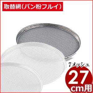 18-8ステンレス 取替網 27cm用 4メッシュ(パン粉フルイ) 漉し器 ふるい 交換 cookwares