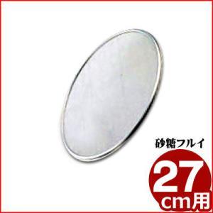 18-8ステンレス 取替網 27cm用 9メッシュ(砂糖フルイ) 漉し器 ふるい 交換 cookwares