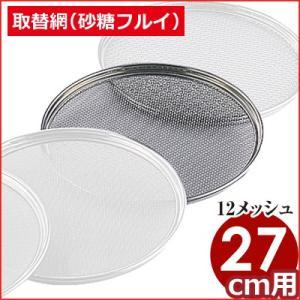 18-8ステンレス 取替網 27cm用 12メッシュ(砂糖フルイ) 漉し器 ふるい 交換 cookwares