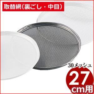 18-8ステンレス 取替網 27cm用 30メッシュ(裏ごし・中目) 漉し器 交換|cookwares