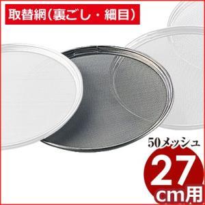 18-8ステンレス 取替網 27cm用 50メッシュ(裏ごし・細目) 漉し器 交換 cookwares