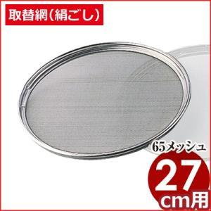 18-8ステンレス 取替網 27cm用 65メッシュ(絹ごし) 漉し器 交換 cookwares