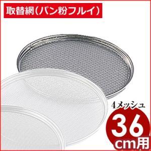 18-8ステンレス 取替網 36cm用 4メッシュ(パン粉フルイ) 漉し器 ふるい 交換 cookwares