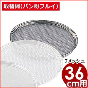 18-8ステンレス 取替網 36cm用 7メッシュ(パン粉フルイ) 漉し器 ふるい 交換 cookwares