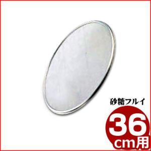 18-8ステンレス 取替網 36cm用 9メッシュ(砂糖フルイ) 漉し器 ふるい 交換 cookwares