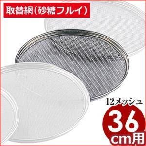 18-8ステンレス 取替網 36cm用 12メッシュ(砂糖フルイ) 漉し器 ふるい 交換 cookwares