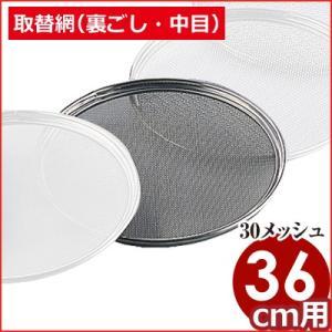 18-8ステンレス 取替網 36cm用 30メッシュ(裏ごし・中目) 漉し器 交換 cookwares