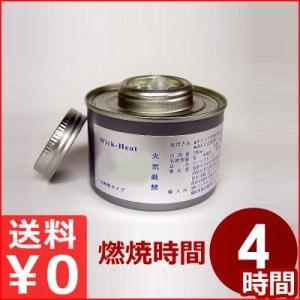 チェーフィング用固形燃料 ウィックヒート 4時間燃焼タイプ ST-4(24ヶ入) ジエチレングリコール使用 cookwares
