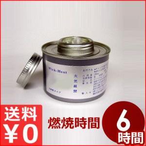 チェーフィング用固形燃料 ウィックヒート 6時間燃焼タイプ ST-6(24ヶ入) ジエチレングリコール使用 バイキング ビュッフェ 保温用燃料 cookwares