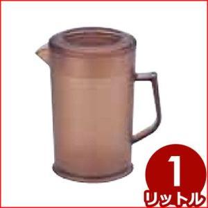 SW ポリカーボネイト ウォーターポット 1L ブラウン 水ポット ドリンクポット 飲み物の保存、保管、ストック|cookwares