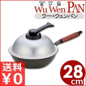 ウー・ウェン・パンプラス 28cm WPL28 内面テフロン加工 軽量&マルチに使えるフライパン 鍋にも蒸し器にもなるフライパン アルミ ガス用 cookwares