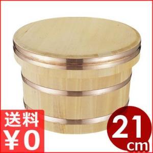 江戸びつ 5合 21cm サワラ製 国産木製おひつ #04102 炊飯器から出したご飯の保管容器|cookwares