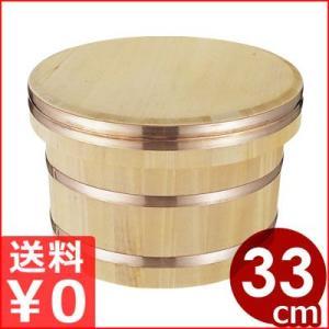 江戸びつ 2升 33cm サワラ製 国産木製おひつ #04106 炊飯器から出したご飯の保管容器 《メーカー取寄 返品不可》|cookwares