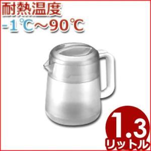 弁慶 丸型 リトルピッチャー 1.3L クリアー ポリカーボネイト製 容器 入れ物 ポット|cookwares