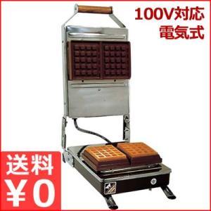 角型ワッフルベーカー KB-2WS 業務用電気ワッフルメーカー 角型2枚焼き 電源100V|cookwares