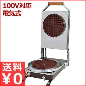 業務用電気ワッフルメーカー ジャンボワッフルベーカー KB-1WL 円形1枚焼き 電源100V|cookwares