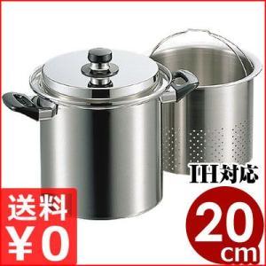 特殊ステンレス製両手鍋 エレックマスターライト パスタポット 20cm 6.7リットル IH対応 高い熱伝導率  丈夫 cookwares