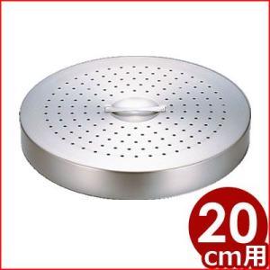 エレックマスターライト スチームプレート 20cm用 蒸し板 鍋 アタッチメント せいろ 蒸し器 底網 敷き網|cookwares