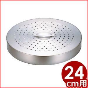 エレックマスターライト スチームプレート 24cm用 蒸し板 鍋 アタッチメント せいろ 蒸し器 底網 敷き網|cookwares