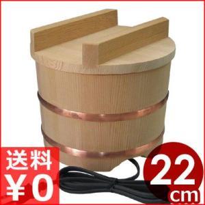 電気式おひつ エバーホット匠 のせ蓋タイプ 5合 NS-21N 保温機能つき 酢飯、シャリの保管容器 《メーカー取寄 返品不可》|cookwares