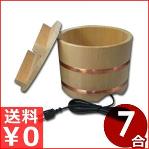 すしシャリ用電気ウォーマー 熱研 エバーホット匠 7合 乗せ蓋タイプ NS-24N おひつ ご飯 寿司 酢飯 保存 保管 保温 《メーカー取寄 返品不可》|cookwares