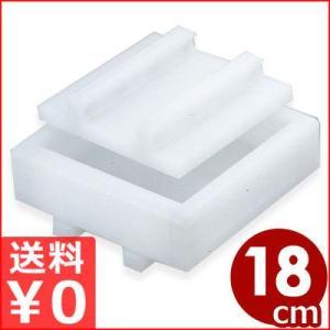 山県 PC押し枠 6寸(18cm) プラスチック製 ごはん押し型シリーズ ご飯 抜き型 成形|cookwares