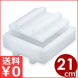 山県 PC押し枠 7寸(21cm) プラスチック製 ごはん押し型シリーズ ご飯 抜き型 成形|cookwares