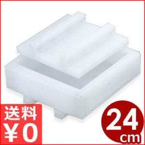 山県 PC押し枠 8寸(24cm) プラスチック製 ごはん押し型シリーズ ご飯 抜き型 成形|cookwares