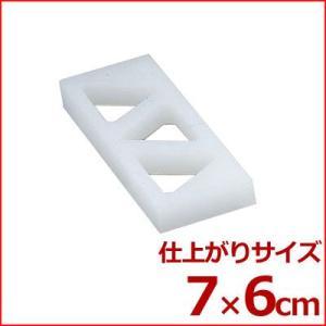 山県 PCおむすび型 (A) 3穴 小 プラスチック製 おにぎり型シリーズ 三角 ご飯 抜き型 成形|cookwares