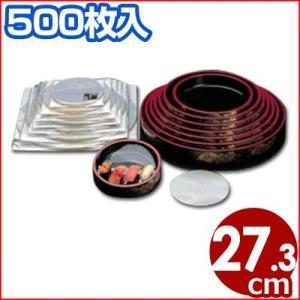 OKシート 3人寿司桶用 OP-03 273mm(500枚セット) 敷き紙 底紙 清潔 衛生 使い捨て|cookwares