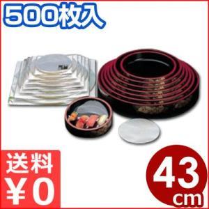 OKシート 10人寿司桶用 OP-10 430mm(500枚セット) 敷き紙 底紙 清潔 衛生 使い捨て|cookwares